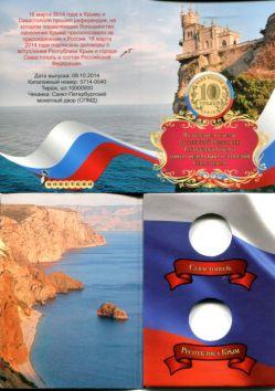 Альбом для монет Крым и Севастополь (мини формат)