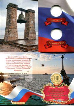 Буклет для монет Крым и Севастополь (мини формата)