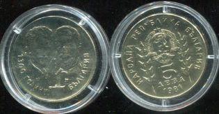 5 лев 1981 год 1300 лет Болгария