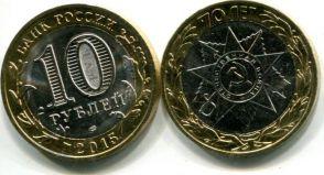 10 рублей 70 лет Победы Орден Великой Отечественной Войны