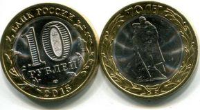 10 рублей 70 лет Памятник Воину-освободителю