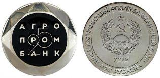 25 рублей Агропромбанк Приднестровье 2016 год, 1-й выпуск