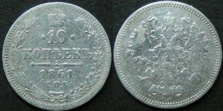 10 копеек 1861 год Россия СПБ