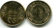 5 рупий 2007 год 150 лет народности Кука Индия