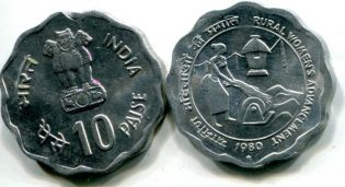 10 пайс 1980 год женщины Индия