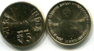 5 рупий 2013 год 150 лет Свами Вивекананда Индия