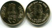 5 рупий 2013 год Ачарья Тулси Индия