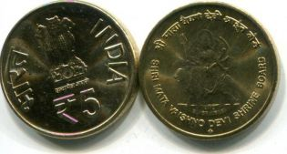 5 рупий 2012 год Шри Мата Вайшно Деви Индия