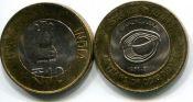 10 рупий 2013 год бриллиантовый юбилей Индия