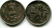 25 пайса 1981 год мировой день еды Индия