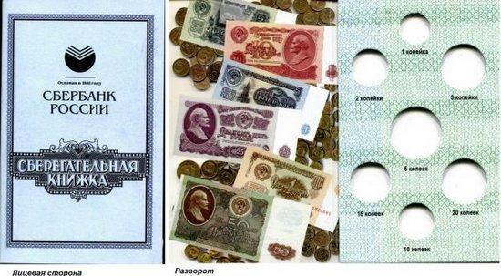 Альбом для монет в виде сберкнижки