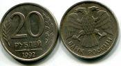 20 рублей 1992 год Россия
