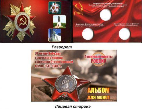 Альбом для 10 рублей 70 лет победы в ВОВ