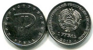 1 рубль со знаком рубля Приднестровье