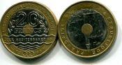 20 франков 1993 год игры Средиземноморья Франция
