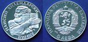 5 левов Паисий Хилендарский Болгария 1972 год