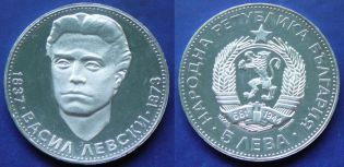 5 левов Васил Левски Болгария 1973 год