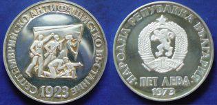 5 левов антифашистское восстание Болгария 1973 год