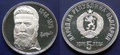 5 левов Христо Ботев Болгария 1976 год