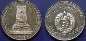 10 левов освобождение Болгария 1978 год