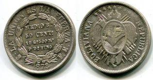 50 сентаво 1873 год Боливия