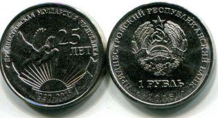 1 рубль 2015 год 25 лет Республике Приднестровье