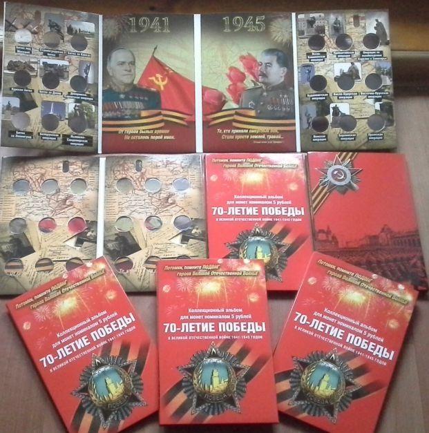 Альбом-раскладушка для монет серии 70 лет победы в ВОВ