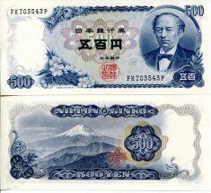 500 йен Ивакура Томоми 1969 год Япония