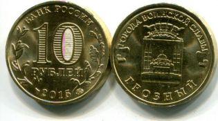 10 рублей Грозный Россия 2015 год ГВС