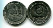 100 бат Конференция Таиланд 1991 год