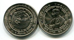 20 бат FAO Таиланд 1996 год