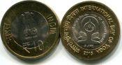 10 рупий йога Индия 2015 год