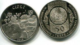 50 тенге Сирко Казахстан 2014 год