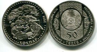 50 тенге Кокпар Казахстан 2014 год