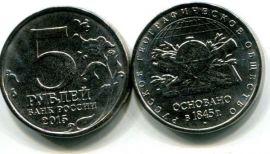 5 рублей Русское географическое сообщество 2015 год