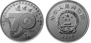 1 юань 70 лет окончания ВОВ Китай 2015 год
