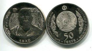 50 тенге Абай Казахстан 2015 год