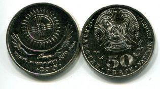 50 тенге 550 лет ханству Казахстан 2015 год