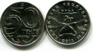 50 тенге Орал Казахстан 2014 год
