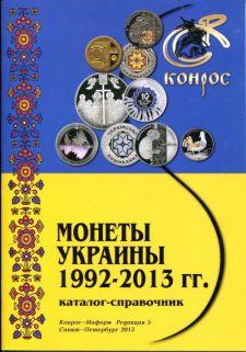 "������� ""������ ������� 1992-2013 ���"""