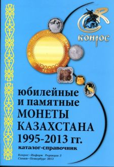 "Брошюра ""Монеты Казахстана 1995-2013 год"""