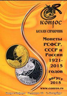 Каталог-справочник по монетам СССР и России