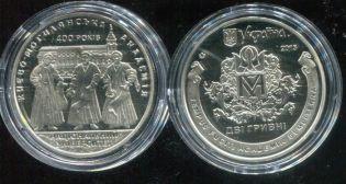 2 гривны Киево-Могилянская академия Украина 2015