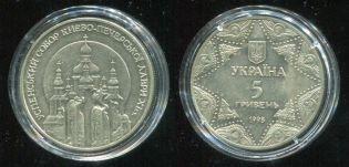 5 гривен Успенский собор Украина 1998