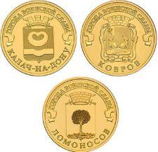 10 рублей Ковров, Калач-на-Дону, Ломоносов Россия, ГВС 2015
