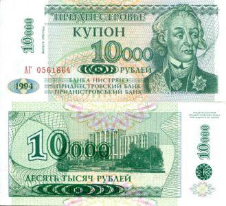 10000 рублей купон Приднестровье 1998