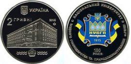 2 гривны университет водного хозяйства Украина 2015