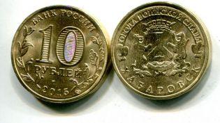 10 рублей Хабаровск Россия 2015 ГВС