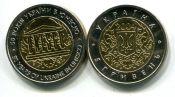 5 гривен ЮНЕСКО Украина 2004 год