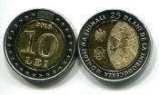10 лей Молдова 2018 год 25 лет национальной валюте